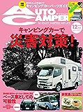 AutoCamper (オートキャンパー) 2019年 12月号 [雑誌]