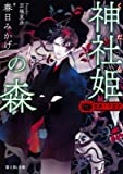 薔薇十字叢書 神社姫の森 (富士見L文庫)