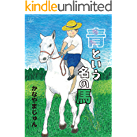 Horse named blue (Japanese Edition) book cover