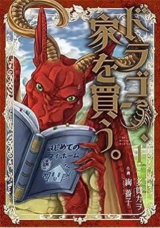 Amazon wonderland vol 1 9781626929081 yugo ishikawa books dragon goes house hunting vol 1 fandeluxe Gallery