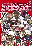 吉本超合金F DVD オモシロリマスター版2 「お前ら1回だけしか言わへんからよう聞けよ!! 超合金はおもしろい!!」