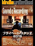サウンド&レコーディング・マガジン 2019年1月号