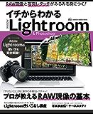 イチからわかるLightroom&Photoshop (学研カメラムック)