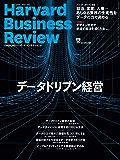 DIAMONDハーバード・ビジネス・レビュー 2019年6月号 [雑誌]