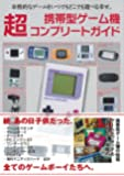 携帯型ゲーム機 超コンプリートガイド