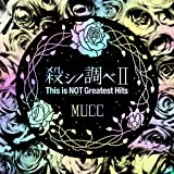 殺シノ調べII This is NOT Greatest Hits[通常盤]