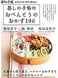 暮しの手帖のおべんとうのおかず196
