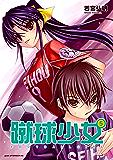 蹴球少女(5) (アフタヌーンコミックス)