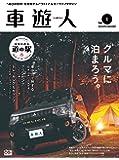 車遊人(しゃゆうじん)vol.1 (ヤエスメディアムック538)