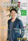 躍進企業応援マガジン COMPANYTANK(カンパニータンク) 2018年7月号