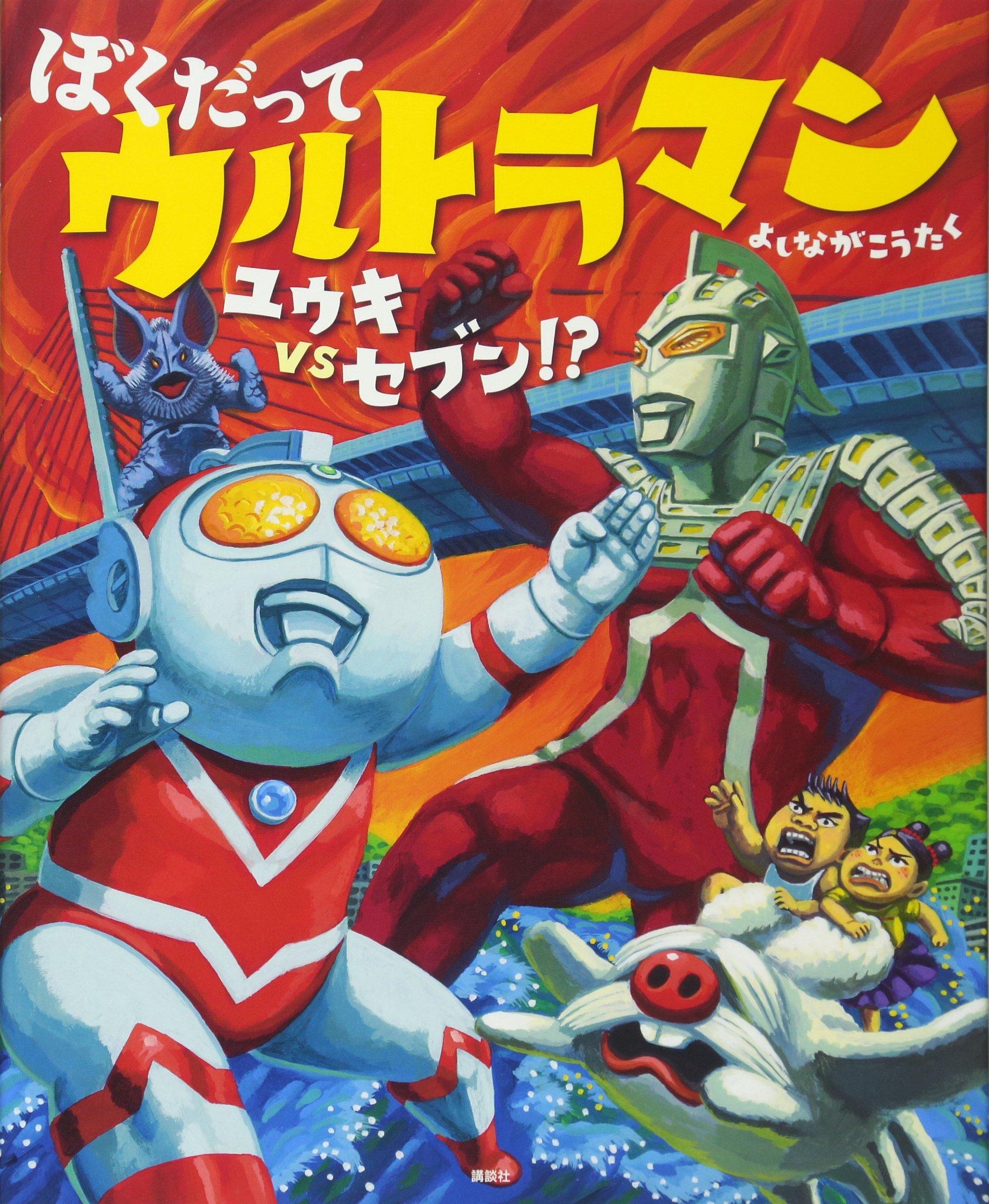 Read Online I even Ultraman yuuki VS seven! (Kodansha Ltd., creative children's books) ebook
