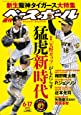 週刊ベースボール 2019年 6/17 号 特集:「矢野ガッツ」がもたらす 猛虎新時代