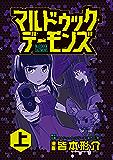 マルドゥック・デーモンズ(上) (シリウスコミックス)