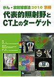 代表的照射野とCT上のターゲット―がん・放射線療法2010 別冊