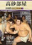 大相撲名門列伝シリーズ(3) 高砂部屋 (B・B・MOOK)