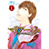 マリアージュ~神の雫 最終章~(1) (モーニングコミックス)