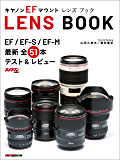 Canon EF mount LENS BOOK (Motor Magazine eMook)