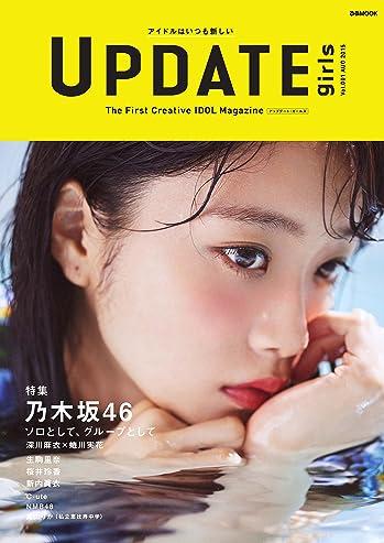 UPDATE girls vol.1 (ぴあMOOK)