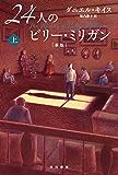 24人のビリー・ミリガン〔新版〕 上 (ハヤカワ文庫NF)
