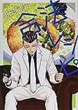 紺田照の合法レシピ(8) (KCデラックス)