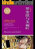 罗密欧与朱丽叶 (博集文学典藏系列)