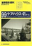ケアハウス・有料老人ホーム (建築設計資料)