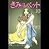 きみはペット(10) (Kissコミックス)