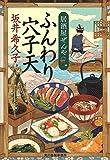 ふんわり穴子天―居酒屋ぜんや (時代小説文庫)