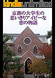京都の大学生の思いきりアイビーな恋の物語