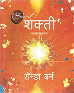 The Power: Shakti (Marathi) price comparison at Flipkart, Amazon, Crossword, Uread, Bookadda, Landmark, Homeshop18