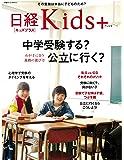 日経ホームマガジン 中学受験する?公立に行く? (日経ホームマガジン 日経Kids+)