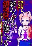 終わらない鎮魂歌が聴こえる~ひぐらしカンナ恐怖セレクション~ (本当にあった笑える話)