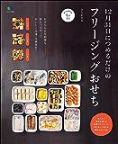 12月31日につめるだけのフリージングおせち[雑誌] ei cooking