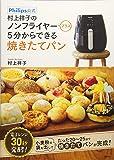 Philips公式 村上祥子の ノンフライヤープラス 5分からできる焼きたてパン (講談社のお料理BOOK)