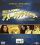 世にも不思議なアメージング・ストーリー セカンド・シーズン パート2 バリューパック [DVD]