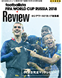 footballista ロシアワールドカップ総集編 FIFA WORLD CUP RUSSIA 2018 Review (月刊footballista)