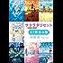 サクラダリセット(角川文庫)【全7冊 合本版】