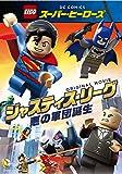 LEGO(R)スーパー・ヒーローズ:ジャスティス・リーグ〈悪の軍団誕生〉 [DVD]