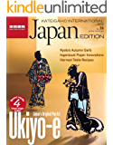 KATEIGAHO INTERNATIONAL JAPAN EDITION AUTUMN / WINTER 2016 (English Edition)