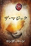 ザ・マジック ザ・シークレット (角川書店単行本)