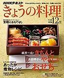 NHKテキストきょうの料理 2018年 12 月号 [雑誌]