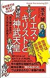 教科書では教えてくれない イエス・キリストと神武天皇  茂木誠が世界の五大宗教を講義する