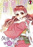 久世さんちのお嫁さん(7) (全力コミック)