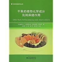 干果的植物化学成分及其保健作用