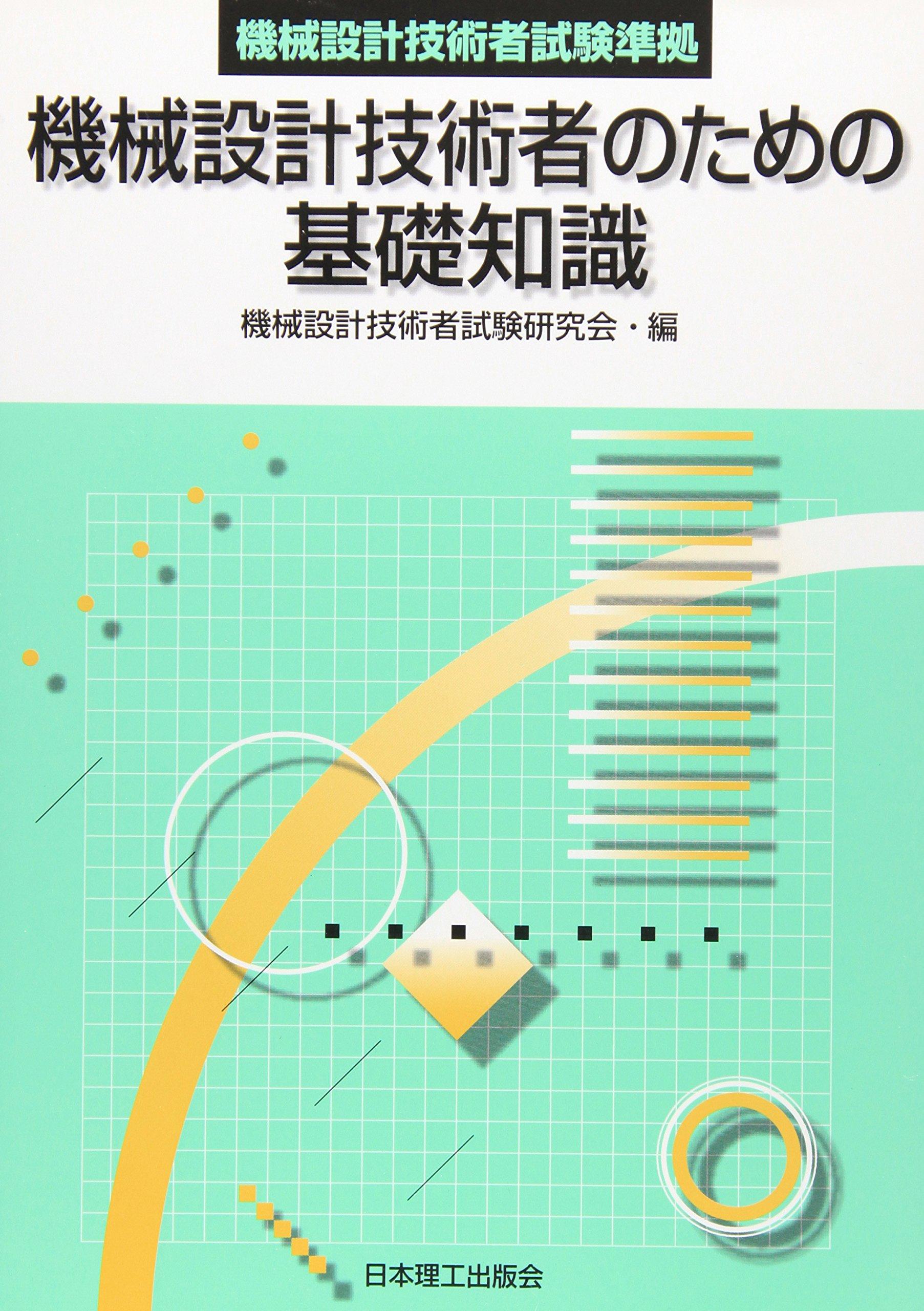 機械設計技術者試験準拠 機械設計技術者のための基礎知識 | 機械設計 ...