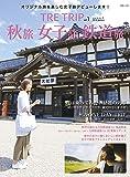 TRE TRIP Vol.1 秋旅 女子旅 鉄道旅 (別冊山と溪谷)