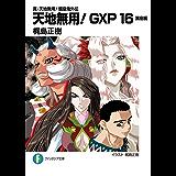 真・天地無用!魎皇鬼外伝 天地無用!GXP 16 簾座編 (富士見ファンタジア文庫)