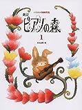 バイエル初級程度 新訂 ピアノの森(1)