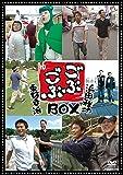 ごぶごぶBOX [DVD]