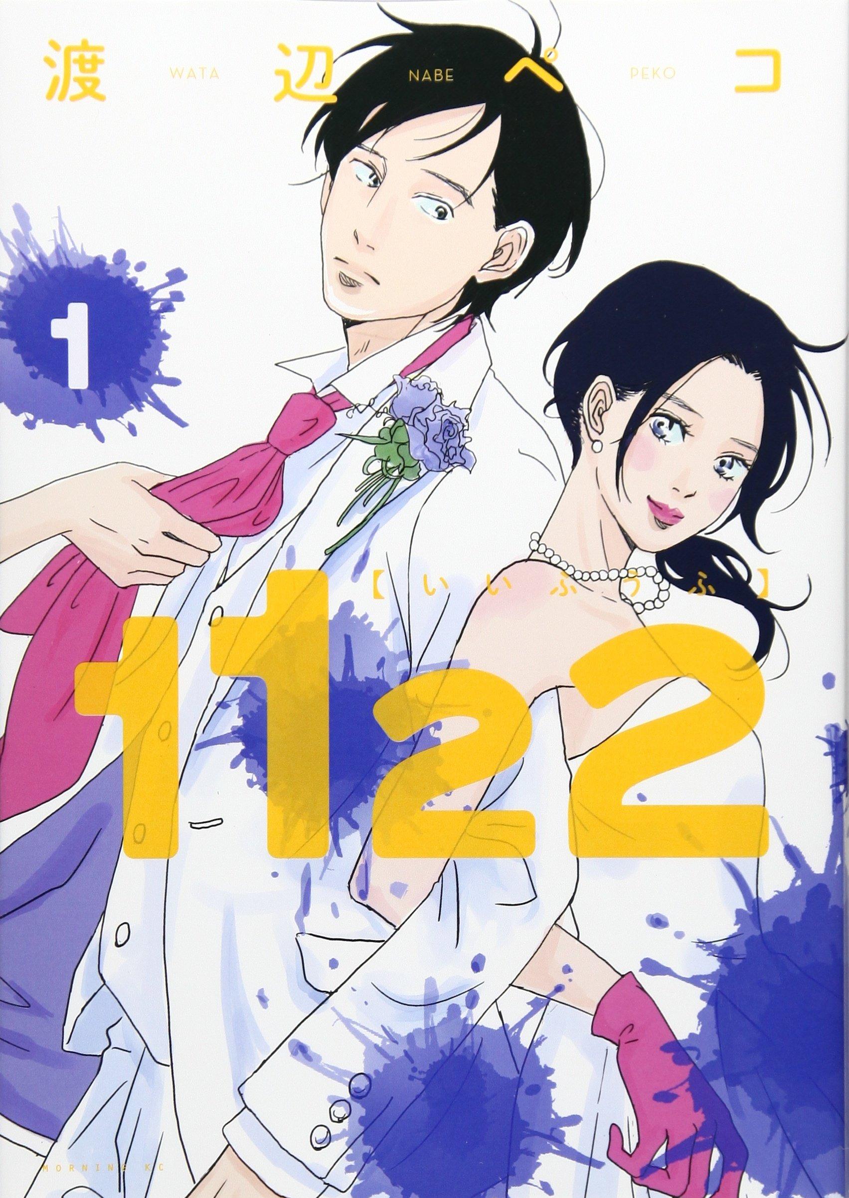 1122(1) (モーニング KC) | 渡辺 ペコ |本 | 通販 | Amazon